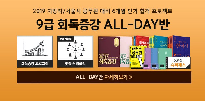 (H30)9급 ALL-DAY반