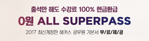ALL SUPERPASS 배너