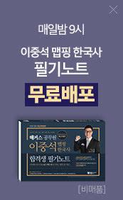 이중석 맵핑 한국사 필기노트 무료배포